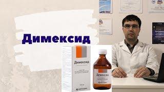 димексид раствор и гель: инструкция по применению, показания, противопоказания, отзывы