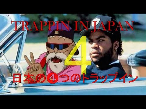 TRAPPIN IN JAPAN 4