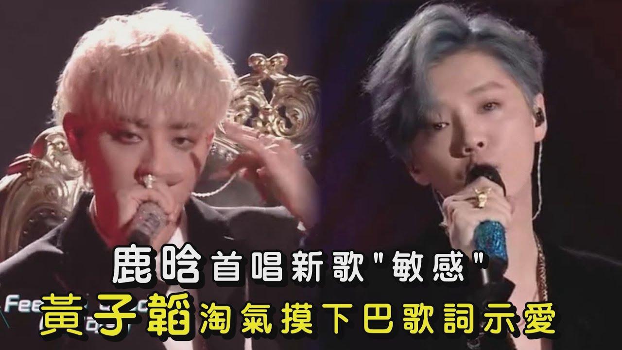 """【創造營2020】鹿晗首唱新歌""""敏感"""" 黃子韜淘氣摸下巴歌詞示愛!"""