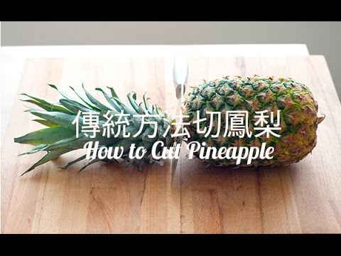 【Eng Sub】傳統方法切鳳梨  當令好食小秘技 How to cut pineapple
