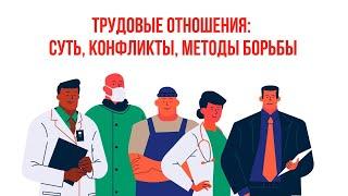 Как защитить свои права на работе l Публичная дискуссия суть конфликты методы борьбы