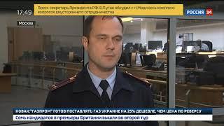 Смотреть видео В Москве ограблен банк   Россия 24 онлайн
