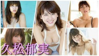 『CanCam』の専属モデルの久松郁実ちゃんのセクシーショット 満載の画像...