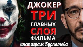 Скрытый смысл фильма «Джокер», А.В. Курпатов