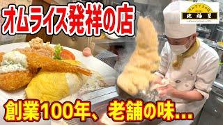 【国宝級】オムライスはここから生まれた!味の決め手は絶妙な鍋振りにあった!【北極星/大阪】