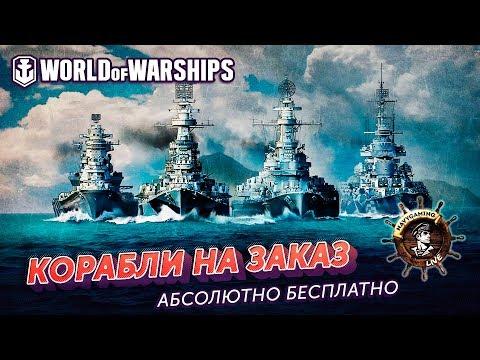 [WOWS] Корабли на заказ. Бесплатно #Navygaming