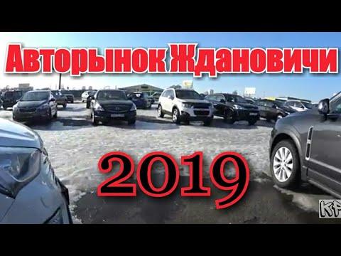 Минский АВТОРЫНОК Ждановичи 2019 Г