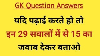 Gk || Gk Questions || Gk in Hindi || Current Affairs || Mytime