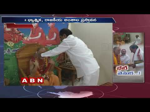 Reasons Behind CM KCR Meeting With Swami Swaroopananda | ABN Telugu