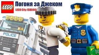 """Мультфильм Lego """"Погоня за Джеком"""". Смешной мультик с детской озвучкой! Лего мультик. Lego 60044"""