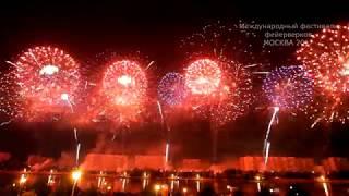 Команда Австрии. Международный фестиваль фейерверков 🥐 РосТех 2017