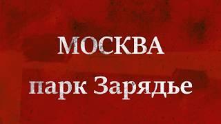 Москва парк Зарядье