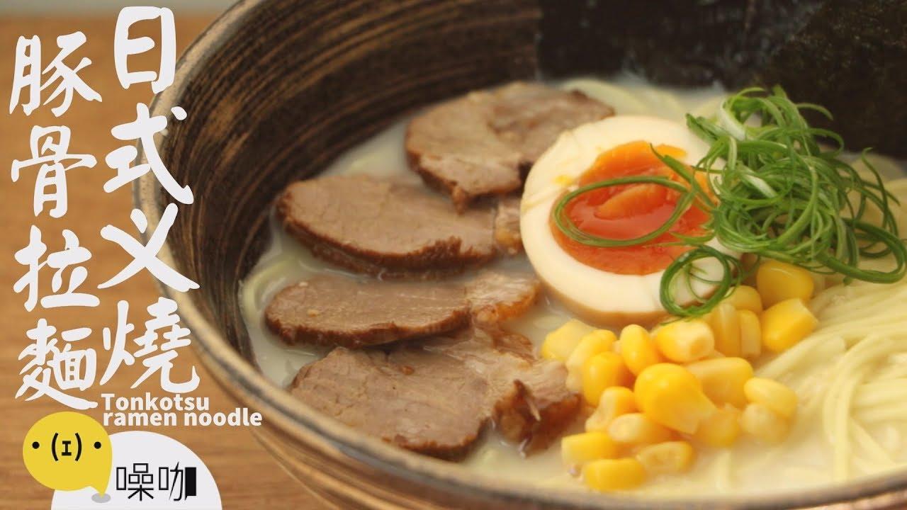 日式叉燒豚骨拉麵【做吧!噪咖】Tonkotsu ramen noodle - YouTube