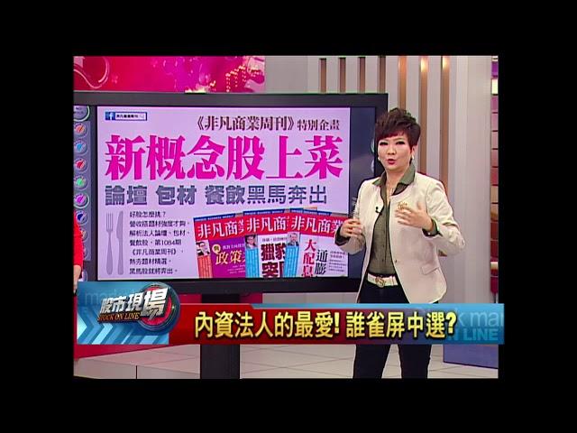 【股市現場-非凡商業台鄭明娟主持】20180320part.4(李蜀芳)內資法人的最愛! 誰雀屏中選?