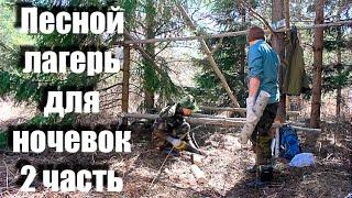 Постройка летне-зимнего лесного лагеря (Серия 2 из 5) Survival Shelter