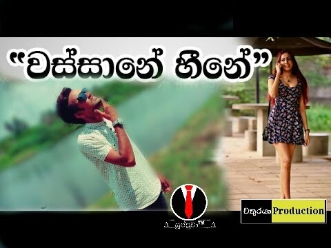 වස්සානේ හීනේ | Wassane Heene  - suppuwa official  production - Chathuraya production