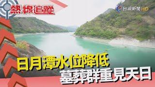 熱線追蹤 - 大竹湖成草原 進水口裸露