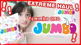 Jumbo Haul | Marianna Grfld