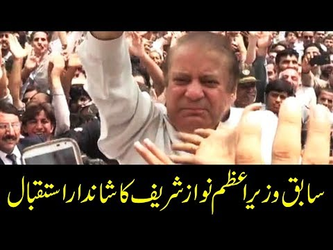 PML N workers passionate welcome to former Prime Minister Nawaz Sharif