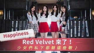 Red Velvet 私下都聽這些歌! thumbnail