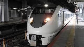 289系 [特急]きのさき5号城崎温泉行き 京都駅発車