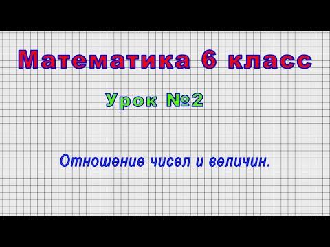 Видеоурок по математике 6 класс отношение чисел и величин 6 класс