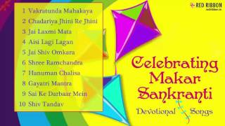 Celebrating Makar Sankranti | Full Songs Audio Jukebox | Anup Jalota, Suresh Wadkar
