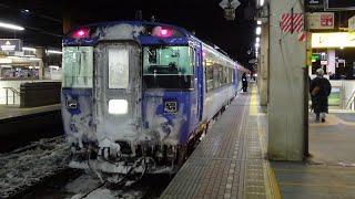 【走行音】遅延特急オホーツク4号キハ183系 深川→札幌 2019.2.7