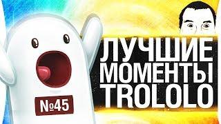 НЕЖНЫЕ МОМЕНТЫ TROLOLO #45