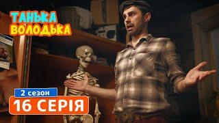 Сериал Танька и Володька 2 сезон 16 серия - ЛУЧШИЕ КОМЕДИИ, НОВИНКИ КИНО 2019
