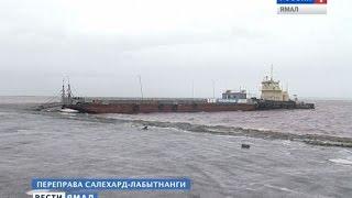 паромная переправа Салехард - Лабытнанги не работает из-за сильного ветра
