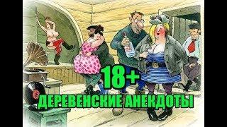 АНЕКДОТЫ ПРО ДЕРЕВНЮ 18+