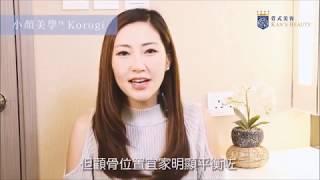 蔡雪瑩:大談小顏喜悅