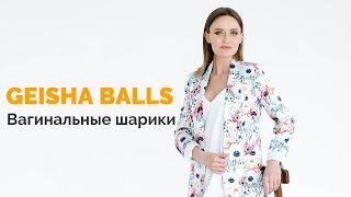 Geisha Balls 2 вагинальные шарики. Тренировка интимных мышц.