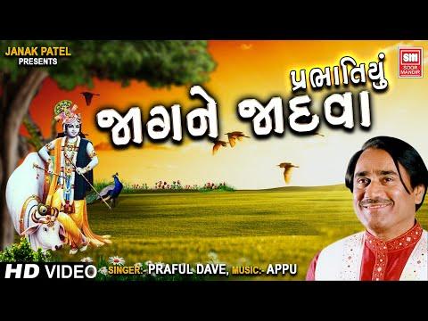 Jagne Jadva : Praful Dave, Pamela Jain : Gujarati Prabhatiya : Soormandir