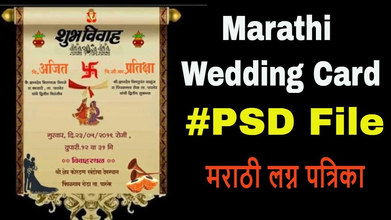 Marathi Wedding Card Psd File Downloadi Marathi Lagn Patrika Psd Template Download I Camart Films Youtube