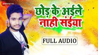 छोड़ के अईले नाही संईया Chod K Aile Nahi Saiya Full Audio | Mulayam Yadav