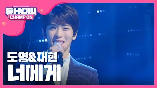 쇼챔피언 - 129회 New MC Special Stage 도영&재현 너에게 ショーチェムピオン新しいMCスペシャル