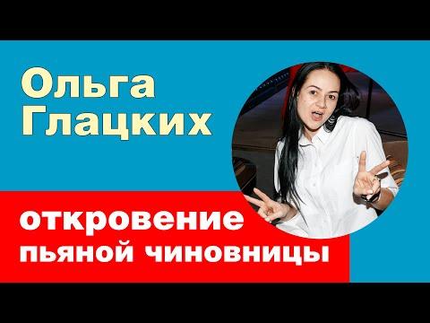 Откровение пьяной Ольги Глацких. Как спортсмены становятся чиновниками в России. Слив аудиозаписи