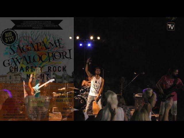 Gavalochori - Charity Rock Night 2019 (Kreta-Crete)  4K