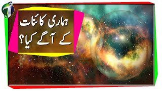 Multiverse Episode 2: Theory of Inflation Urdu Hindi