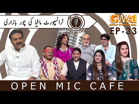 open-mic-cafe-with-aftab-iqbal- -31-may-2020- -episode-33- -gwai