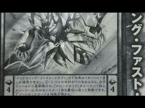 Clear Wing Fast Dragon - The Second Pendulum Synchro and one that can be summoned from the P-Zone  