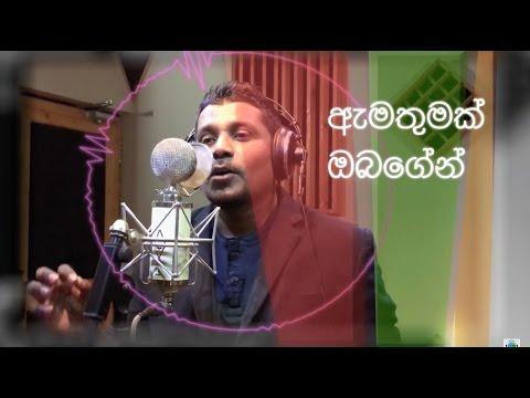 Amathumak -Ruwan Hettiarachchi Ft Thilina Boralessa Lyric Video