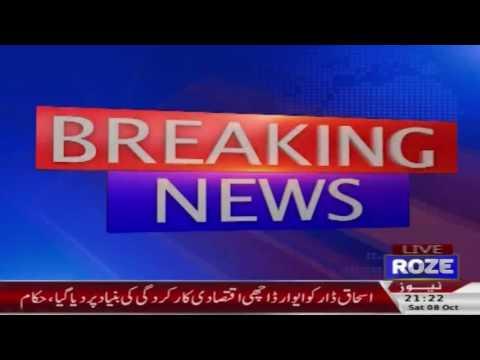 karachi Baldia case | Strict order by court