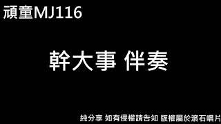 頑童MJ116 - 幹大事 (純伴奏分享)