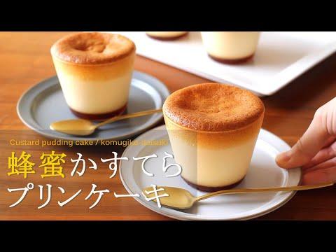 蜂蜜かすてらプリンケーキ-を作ってみた-honey-castella-pudding-cake-/-creme-caramel-cake|komugikodaisuki【雷雨】