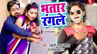 भतार स्पेशल होली VIDEO SONG 2019 - Bhatar Rangle - Lahari Lal Yadav - Bhojpuri Holi Song