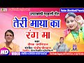 Download New Garhwali Song || तेरी माया का रंग मा || भीड़ (BHEER) || Neelam Cassettes MP3 song and Music Video