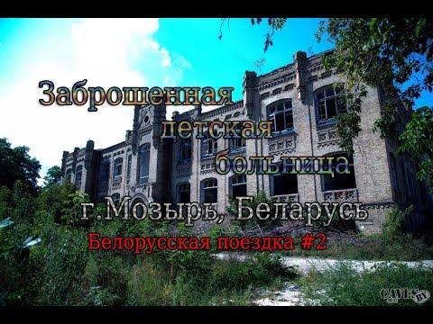 Белорусская поездка #2. Заброшенная детская больница г.Мозырь/the Abandoned Children's Hospital
